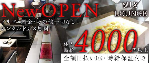 ミックス(上福岡キャバクラ)のバイト求人・体験入店情報