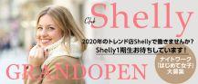 Shelly[シェリー] バナー