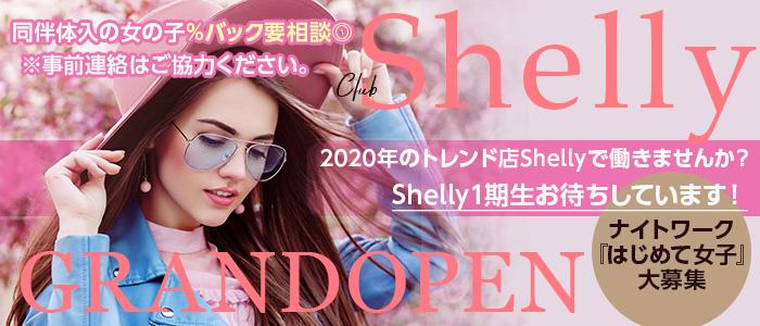 Shelly[シェリー]