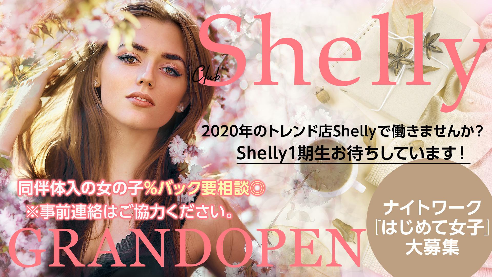 Shelly[シェリー] 五反田 キャバクラ TOP画像
