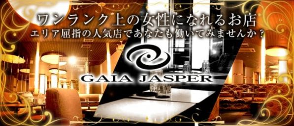 GAIA JASPER[ガイアジャスパー](所沢キャバクラ)のバイト求人・体験入店情報