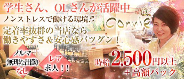 connie[コニー](栄町キャバクラ)のバイト求人・体験入店情報