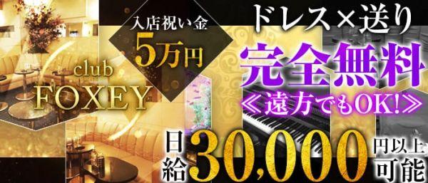 FOXEY[フォクシー](川崎キャバクラ)のバイト求人・体験入店情報