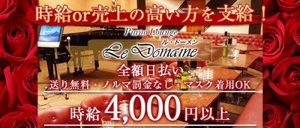 ル・ドーメン(西川口キャバクラ)のバイト求人・体験入店情報