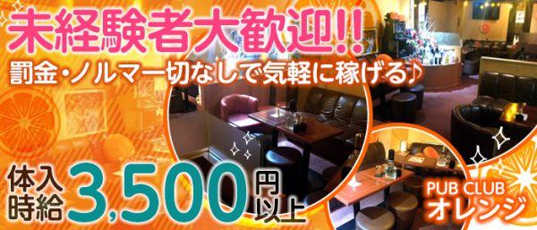 PUB CLUB オレンジ(中野キャバクラ)のバイト求人・体験入店情報