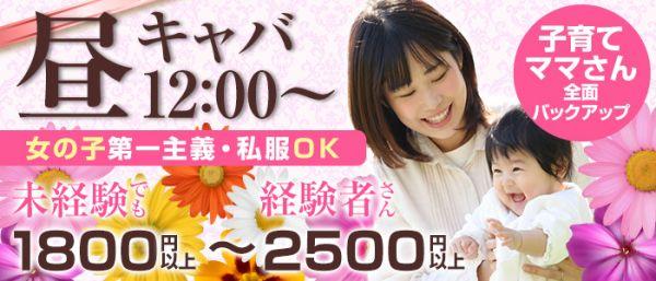 【昼】ROYAL PARTY [ロイヤルパーティ](町田キャバクラ)のバイト求人・体験入店情報