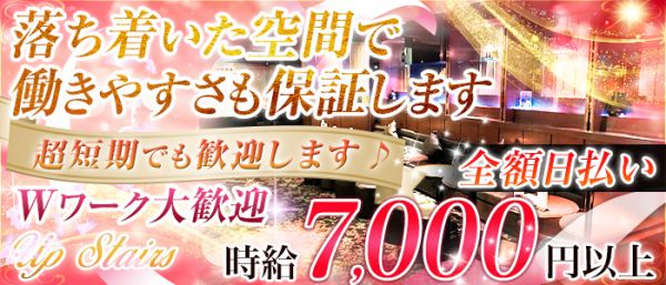 Up Stairs[アップステアーズ](松戸キャバクラ)のバイト求人・体験入店情報
