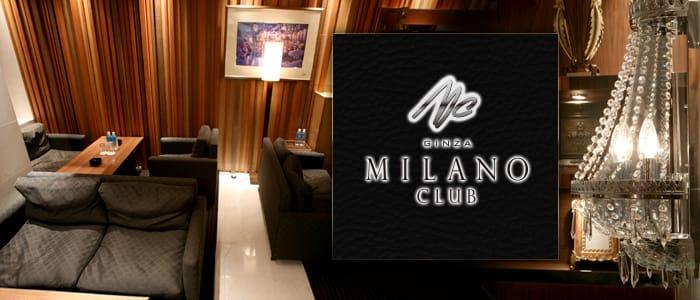 銀座ミラノクラブ
