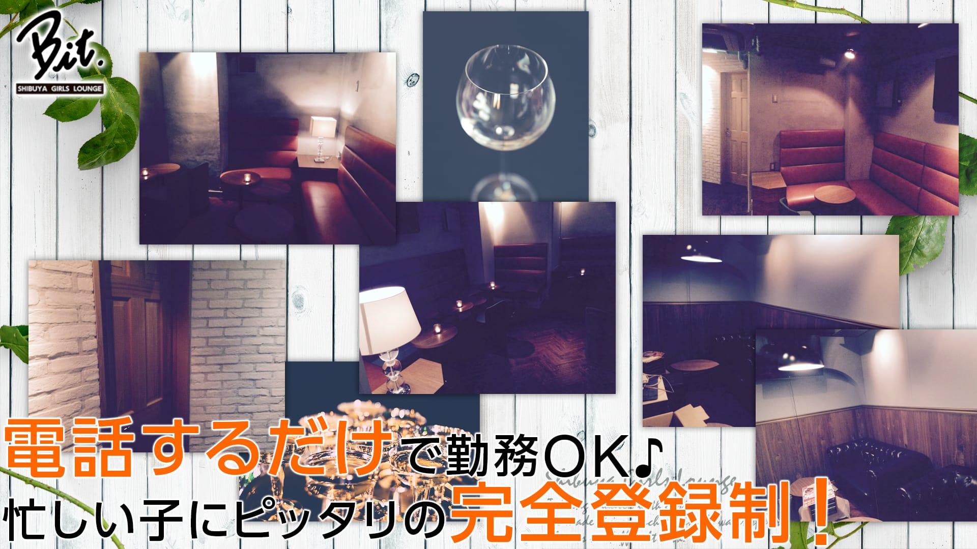bit[ビット] 渋谷 キャバクラ TOP画像