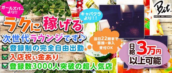 bit[ビット](渋谷キャバクラ)のバイト求人・体験入店情報