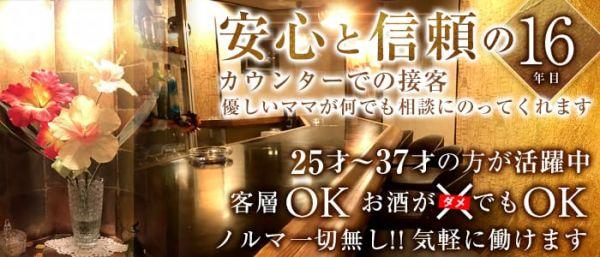 リリアン(藤沢キャバクラ)のバイト求人・体験入店情報