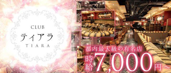 CLUB Tiara [ クラブ ティアラ](上野キャバクラ)のバイト求人・体験入店情報