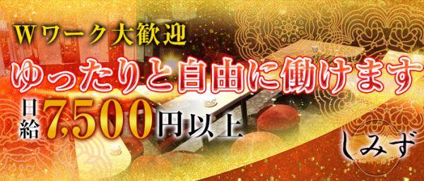 パブスナック シミズ(上野キャバクラ)のバイト求人・体験入店情報