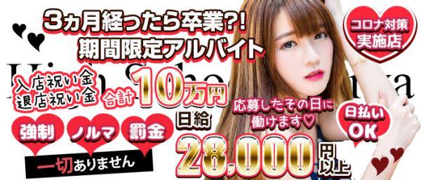 High School Marya[ハイスクールマーヤ](上野キャバクラ)のバイト求人・体験入店情報