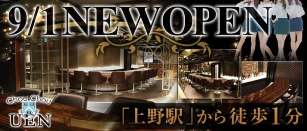 Chou Chou[シュシュ]上野店(上野キャバクラ)のバイト求人・体験入店情報