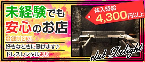 club Delight[クラブ ディライト](千葉キャバクラ)のバイト求人・体験入店情報