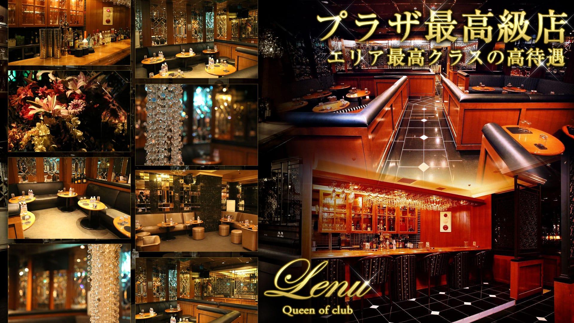 Club Lenu[クラブ レーヌ] TOP画像