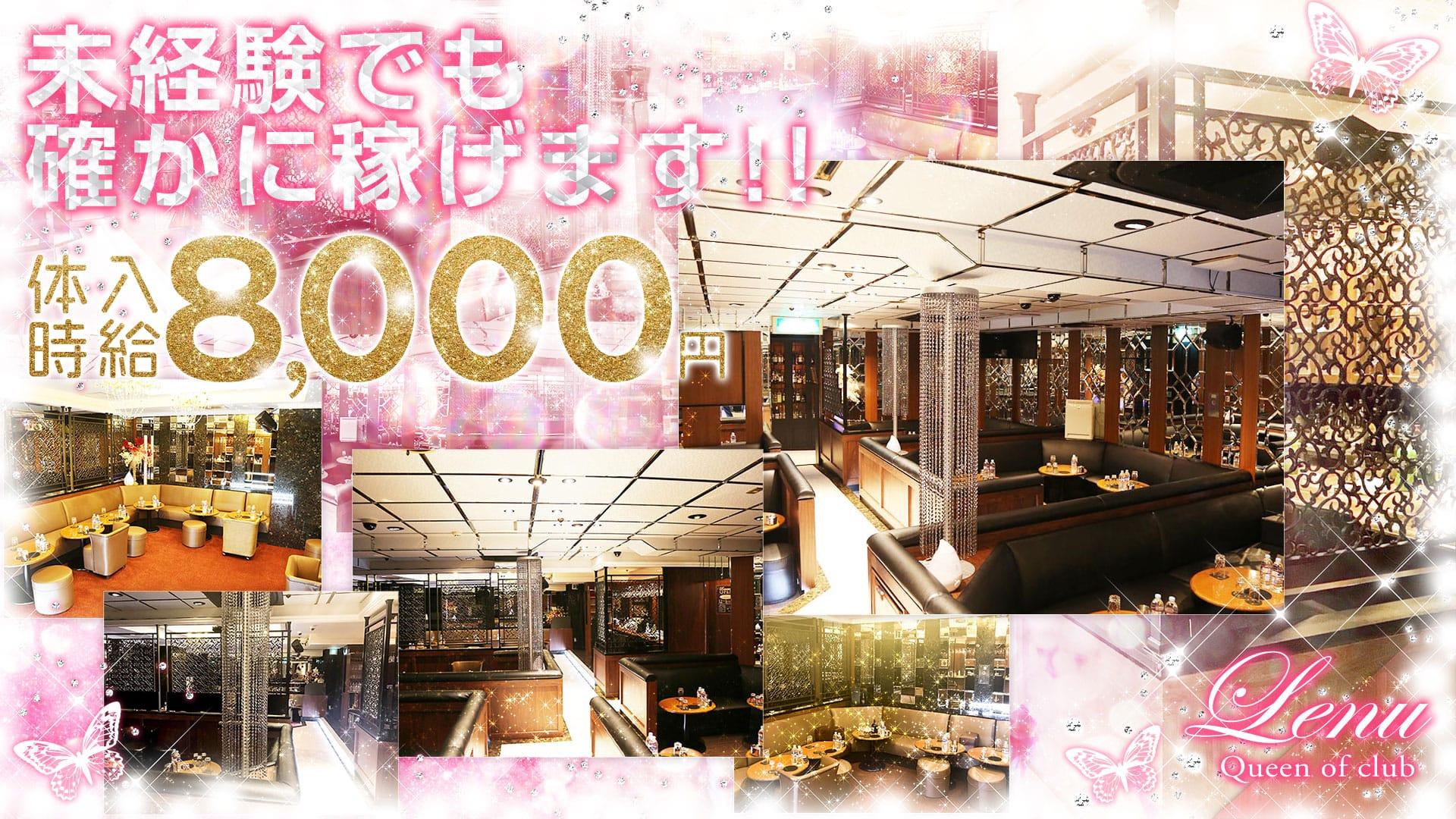 Club Lenu[クラブ レーヌ] 上野 キャバクラ TOP画像