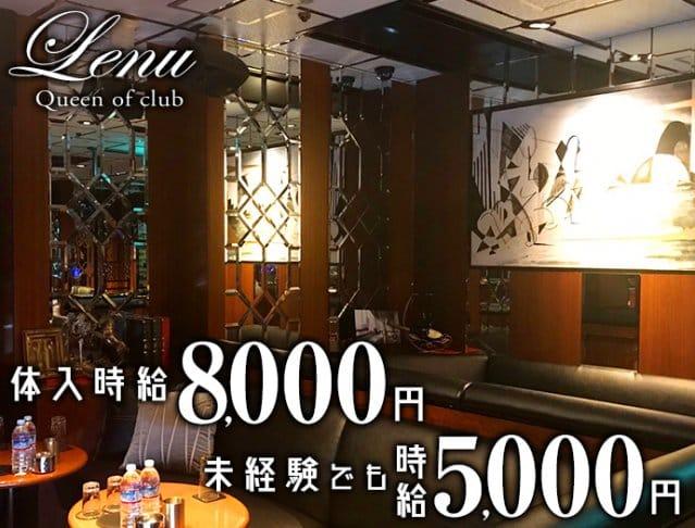 Club Lenu[クラブ レーヌ](上野キャバクラ)のバイト求人・体験入店情報Photo1