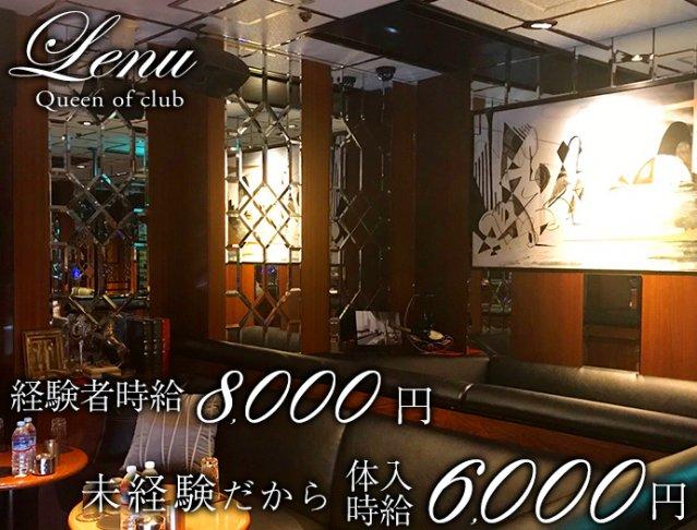 Club Lenu[クラブ レーヌ] 上野 キャバクラ SHOP GALLERY 1