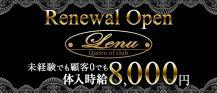 Club Lenu[クラブ レーヌ] バナー