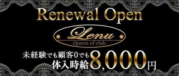 Club Lenu[クラブ レーヌ](上野キャバクラ)のバイト求人・体験入店情報