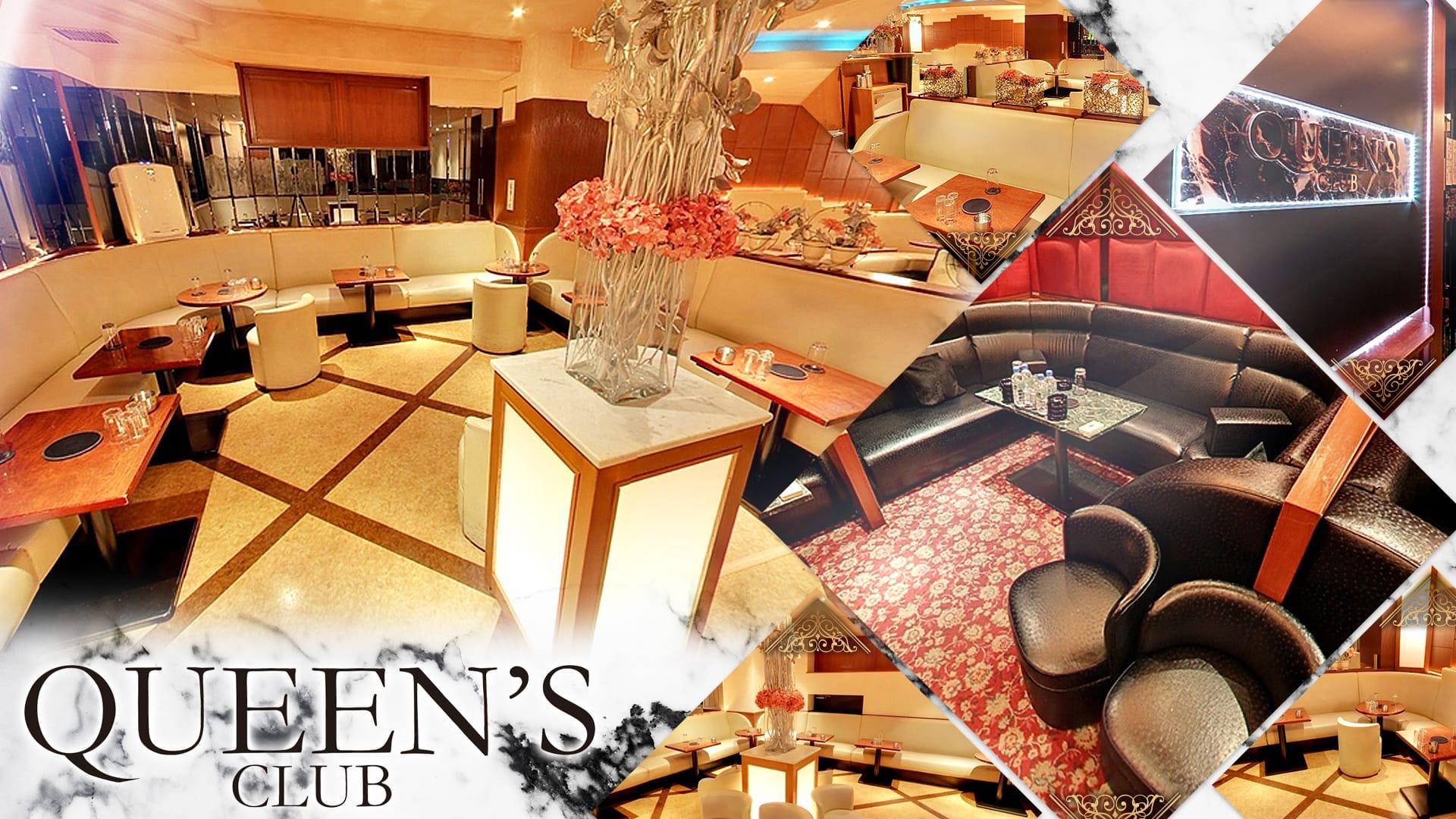 QUEEN'S CLUB[クイーンズクラブ] 上野 キャバクラ TOP画像