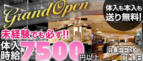 QUEEN'S CLUB[クイーンズクラブ](上野キャバクラ)のバイト求人・体験入店情報