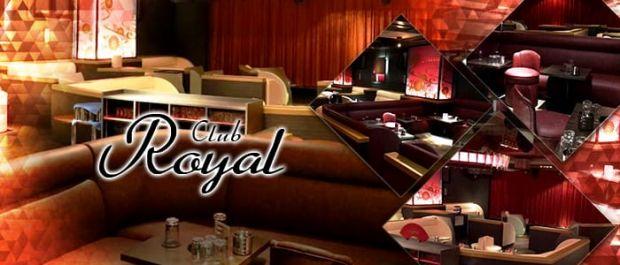 CLUB Royal[クラブ ロイヤル] バナー