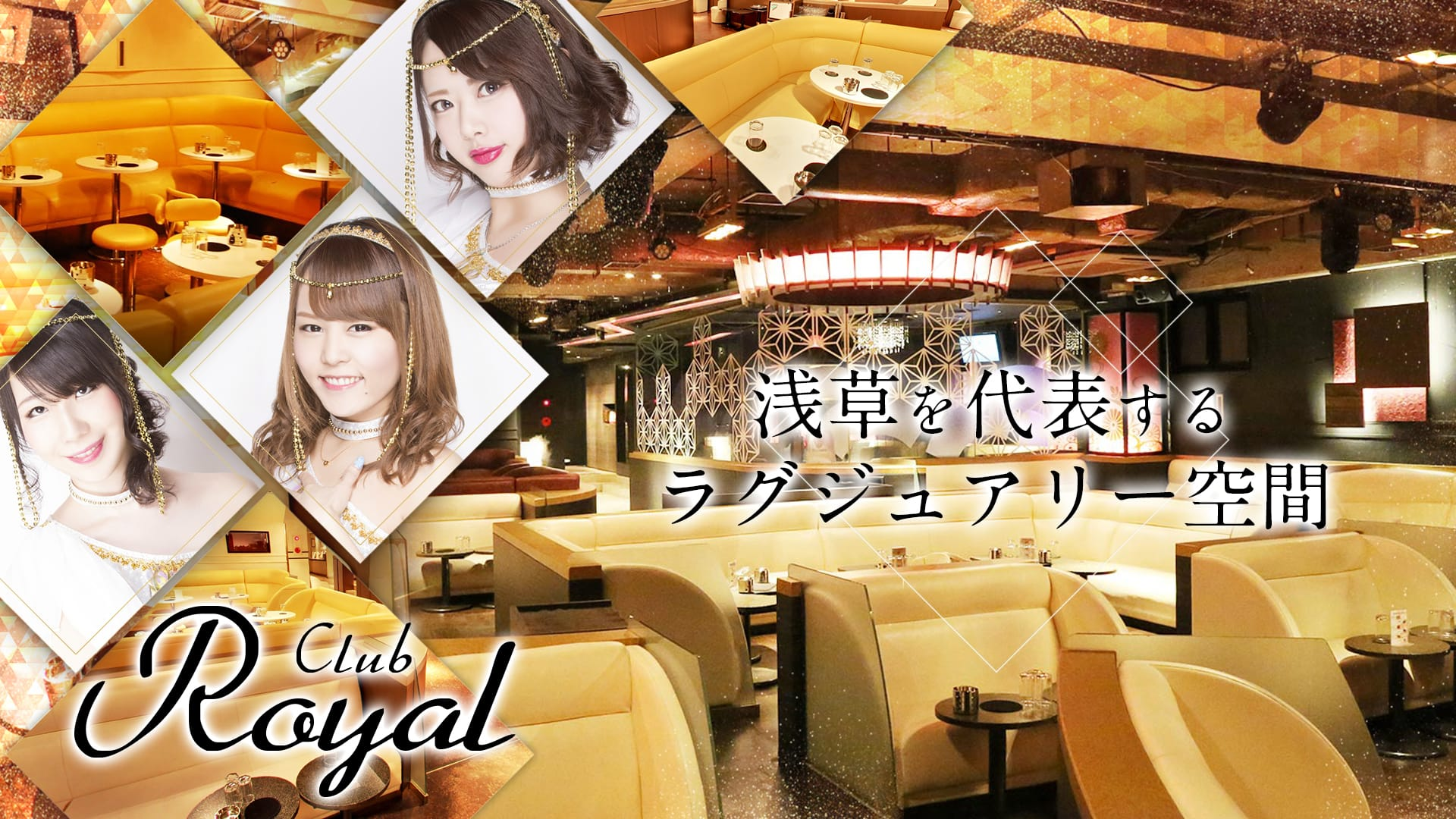 CLUB Royal[クラブ ロイヤル] TOP画像