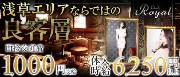 CLUB Royal[クラブ ロイヤル](上野キャバクラ)のバイト求人・体験入店情報