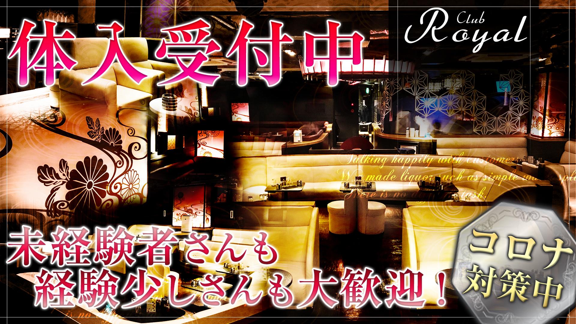 CLUB Royal[クラブ ロイヤル] 上野 キャバクラ TOP画像