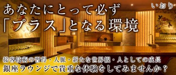 いおり(銀座キャバクラ)のバイト求人・体験入店情報