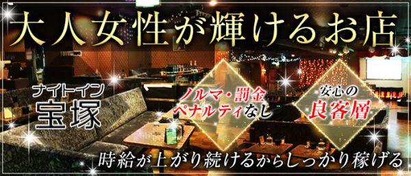 熟女クラブ ナイトイン 宝塚(川崎キャバクラ)のバイト求人・体験入店情報