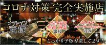 熟女クラブ ナイトイン 宝塚 バナー