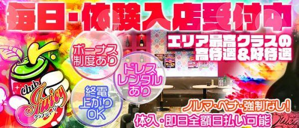 Juicy[ジューシー](志木キャバクラ)のバイト求人・体験入店情報