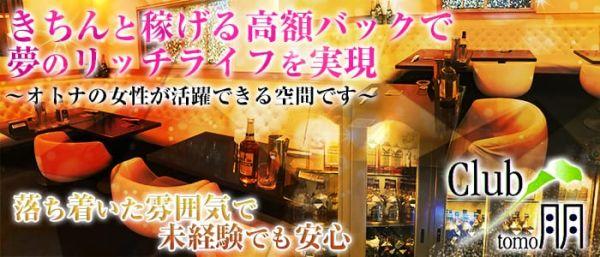 ミニクラブ 朋(吉祥寺キャバクラ)のバイト求人・体験入店情報