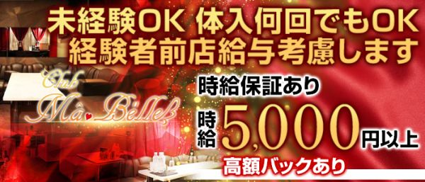 Club Ma.Belle[クラブ マベル](秋葉原キャバクラ)のバイト求人・体験入店情報