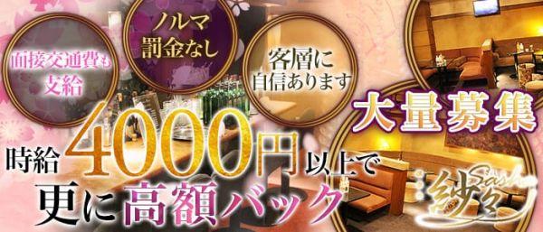 倶楽部 紗々[サシャ](関内キャバクラ)のバイト求人・体験入店情報