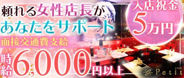 Club Petit[クラブ プティー](関内キャバクラ)のバイト求人・体験入店情報