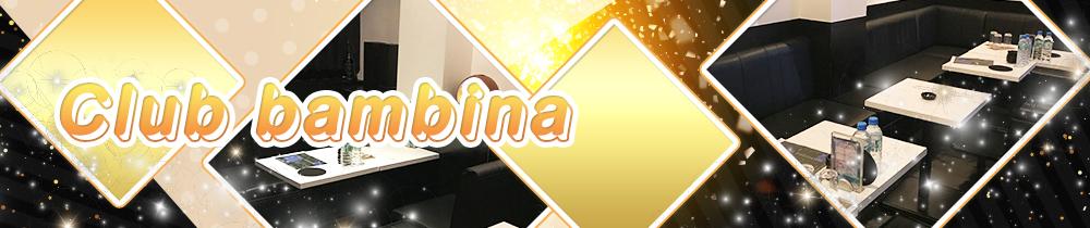 Club bambina[クラブ バンビーナ] 五反田 キャバクラ TOP画像