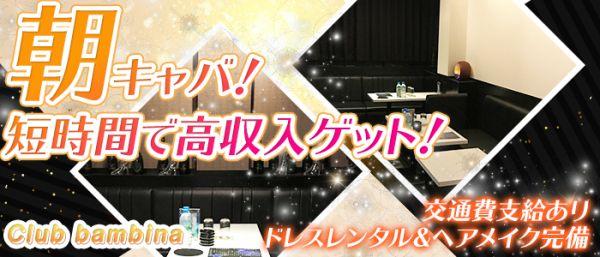 Club bambina[クラブ バンビーナ](五反田キャバクラ)のバイト求人・体験入店情報