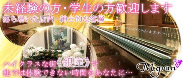 M gran [エムグラン](銀座キャバクラ)のバイト求人・体験入店情報