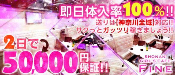 CLUB FINE[クラブファイン](藤沢キャバクラ)のバイト求人・体験入店情報