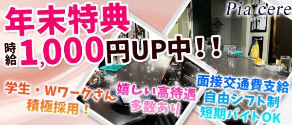 Pia cere[ピアチェーレ](熊谷キャバクラ)のバイト求人・体験入店情報