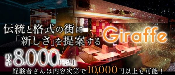 GIRAFFE[ジラフ](銀座キャバクラ)のバイト求人・体験入店情報