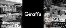 GIRAFFE[ジラフ] バナー