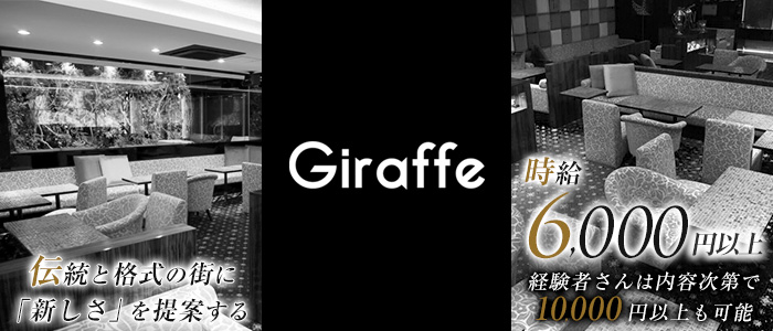 GIRAFFE[ジラフ]