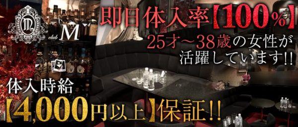 club M [クラブエム](関内キャバクラ)のバイト求人・体験入店情報