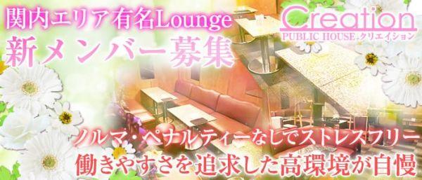 Lounge Creation[ラウンジ クリエイション](関内キャバクラ)のバイト求人・体験入店情報